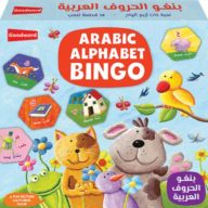 Al-Aman Bookstore - Arabic & Islamic Bookstore in USA - مكتبة الأمان -Arabic Alphabet Bingo- بنغو الحروف العربية