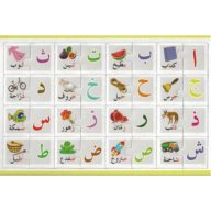 Al-Aman Bookstore - Arabic & Islamic Bookstore in USA - مكتبة الأمان -Arabic Alphabet Puzzle- بزل الحروف العربية