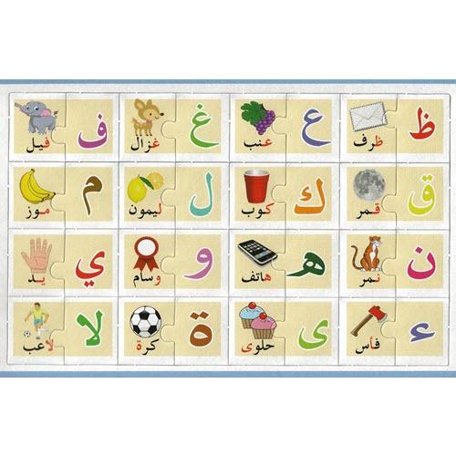 Al-Aman Bookstore - Arabic & Islamic Bookstore in USA - مكتبة الأمان -Arabic Alphabet Puzzle- بزل الحروف العربية