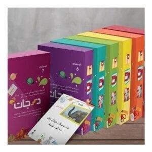 Al-Aman Bookstore - Arabic & Islamic Bookstore in USA - مكتبة الأمان -Darajat - درجات