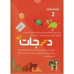 Al-Aman Bookstore - Arabic & Islamic Bookstore in USA - مكتبة الأمان -Darajat 2nd Level - درجات المستوى الثاني