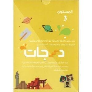 Al-Aman Bookstore - Arabic & Islamic Bookstore in USA - مكتبة الأمان -Darajat 3rd Level - درجات المستوى الثالث