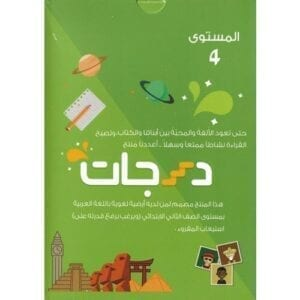 Al-Aman Bookstore - Arabic & Islamic Bookstore in USA - مكتبة الأمان -Darajat 4th Level - درجات المستوى الرابع