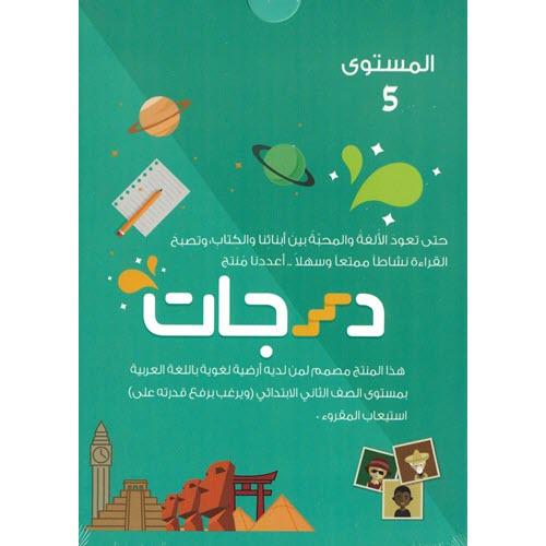 Al-Aman Bookstore - Arabic & Islamic Bookstore in USA - مكتبة الأمان -Darajat 5th Level - درجات المستوى الخامس