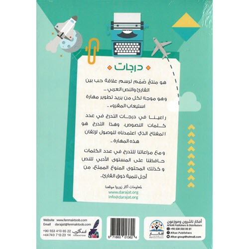 Al-Aman Bookstore - Arabic & Islamic Bookstore in USA - مكتبة الأمان -Darajat 5th Level -2-درجات المستوى الخامس