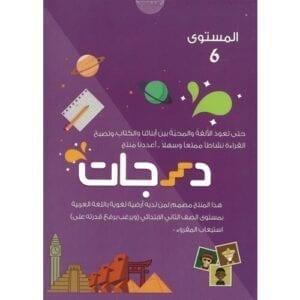 Al-Aman Bookstore - Arabic & Islamic Bookstore in USA - مكتبة الأمان -Darajat 6th Level - درجات المستوى السادس