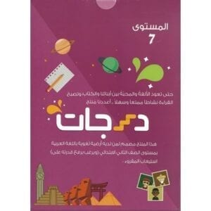 Al-Aman Bookstore - Arabic & Islamic Bookstore in USA - مكتبة الأمان -Darajat 7th Level - درجات المستوى السابع