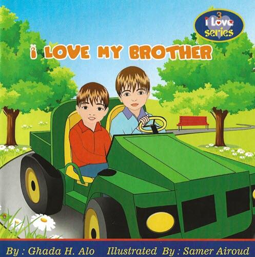 Al-Aman Bookstore - Arabic & Islamic Bookstore in USA - مكتبة الأمان -I Love My Brother