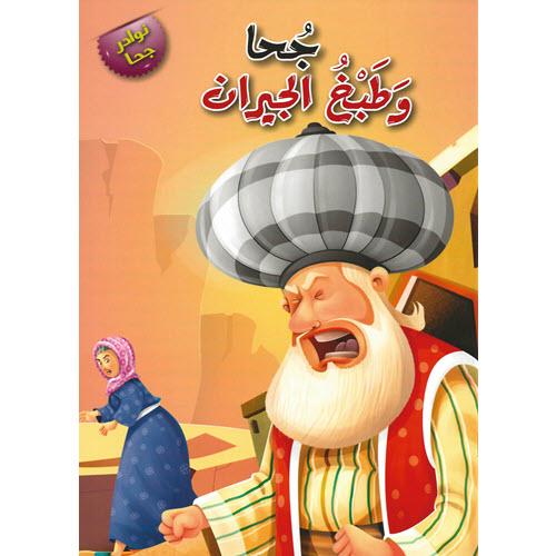 Al-Aman Bookstore - Arabic & Islamic Bookstore in USA - نوادر جحا - جحا وطبخ الجيران- مكتبة الأمان.