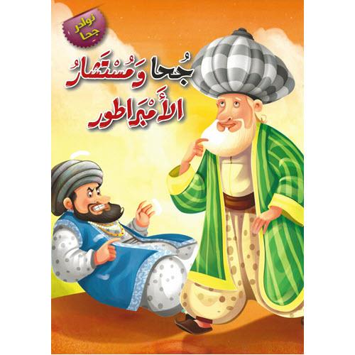 Al-Aman Bookstore - Arabic & Islamic Bookstore in USA - نوادر جحا - جحا ومستشار الامبراطور - مكتبة الأمان.