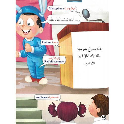 Al-Aman Bookstore - Arabic & Islamic Bookstore in USA - مكتبة الأمان - سلسلة أتعلم المفردات - المدرسة