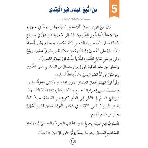 Al-Aman Bookstore - Arabic & Islamic Bookstore in USA - مكتبة الأمان - سلسلة علماء المسلمين - إبن الهيثم