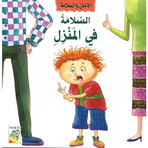 Al-Aman Bookstore - Arabic & Islamic Bookstore in USA - مكتبة الأمان - الأمان والسلامة - السلامة في المنزل