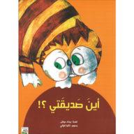 Al-Aman Bookstore - Arabic & Islamic Bookstore in USA - مكتبة الأمان - قصص عربية - أين صديقتي
