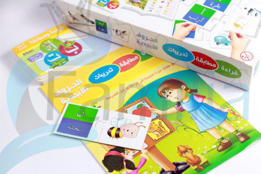 Al-Aman Bookstore - Arabic & Islamic Bookstore in USA - قراءة مطابقة تدريبات - الحروف العربية - الكلمات العربية