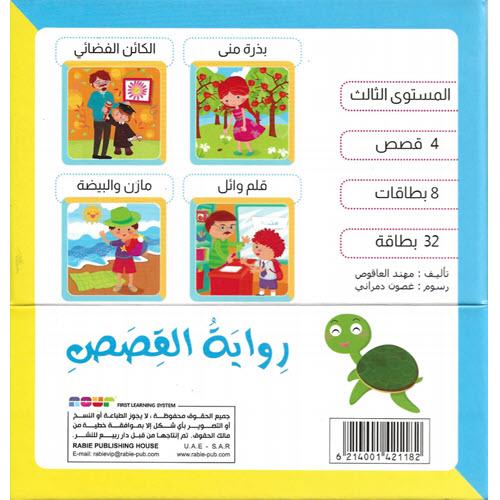 Al-Aman Bookstore - Arabic & Islamic Bookstore in USA - مكتبة الأمان - رواية القصص - المستوى الثالث من 5 إلى 6 سنوات -
