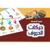 Al-Aman Bookstore - Arabic & Islamic Bookstore in USA- Arabic Alphabet Flash Cards - - مكتبة الأمان - الكروت التعليمية - حركات الحروف العربية -