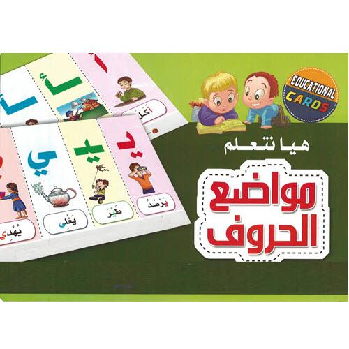 Al-Aman Bookstore - Arabic & Islamic Bookstore in USA- Arabic Alphabet Flash Cards - - مكتبة الأمان - الكروت التعليمية - مواضع الحروف العربية -