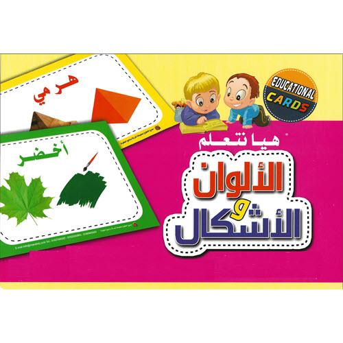 Al-Aman Bookstore - Arabic & Islamic Bookstore in USA- Arabic Colors-Shapes Flash Cards - - مكتبة الأمان - الكروت التعليمية - الألوان والأشكال -
