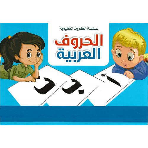 Al-Aman Bookstore - Arabic & Islamic Bookstore in USA- Arabic Flash Cards - - مكتبة الأمان - الكروت التعليمية - الحروف العربية -