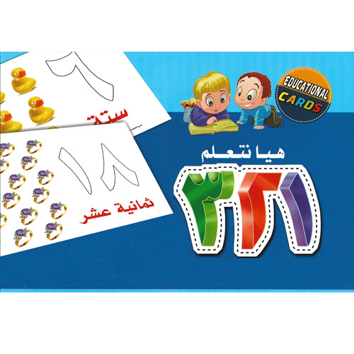 Al-Aman Bookstore - Arabic & Islamic Bookstore in USA- Arabic Numbers Flash Cards - - مكتبة الأمان - الكروت التعليمية - الأرقام العربية -
