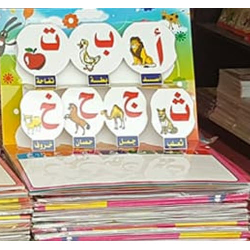 Al-Aman Bookstore - Arabic & Islamic Bookstore in USA- Arabic Alphabet 3D - مكتبة الأمان - مجسم الحروف العربية