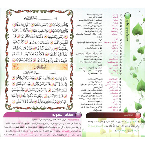 Al-Aman Bookstore - Arabic & Islamic Bookstore in USA- Juzu Amma - مكتبة الأمان - جزء عم مع شرح المفردات والتجويد والأخلاق