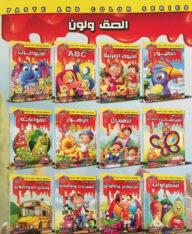 Al-Aman Bookstore - Arabic Bookstore in USA - Arabic Coloring Book - كتاب التلوين العربي -jpg