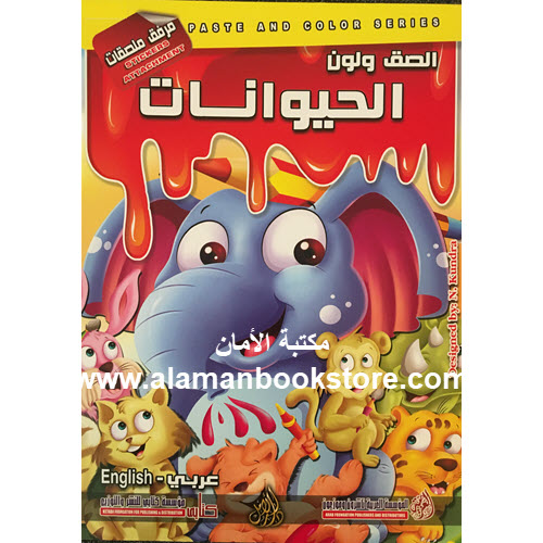 Al-Aman Bookstore - Arabic Bookstore in USA - Arabic Coloring Book - Animals - كتاب التلوين العربي -الحيوانات