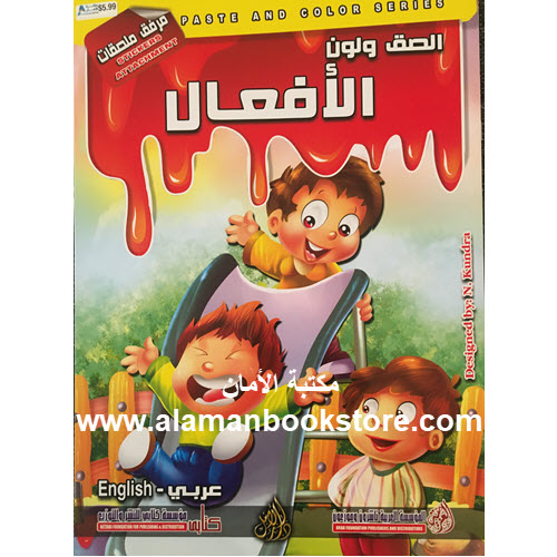 Al-Aman Bookstore - Arabic Bookstore in USA - Arabic Coloring Book - Arabic Verbs - كتاب التلوين العربي -الأفعال