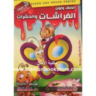 Al-Aman Bookstore - Arabic Bookstore in USA - Arabic Coloring Book - Betterfly - كتاب التلوين العربي -الفراشات