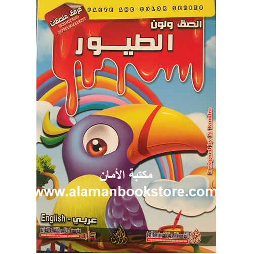 Al-Aman Bookstore - Arabic Bookstore in USA - Arabic Coloring Book - Birds - كتاب التلوين العربي - لون الطيور