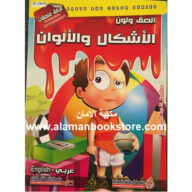 Al-Aman Bookstore - Arabic Bookstore in USA - Arabic Coloring Book - Colors & Shapes - كتاب التلوين العربي -الأشكال والألوان