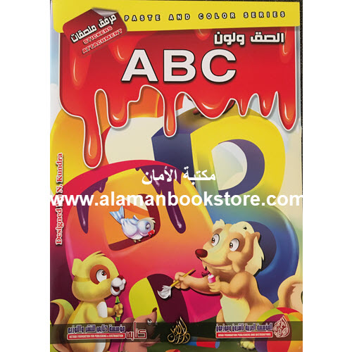 Al-Aman Bookstore - Arabic Bookstore in USA - Arabic Coloring Book - English Alphabet - كتاب التلوين العربي -الحروف الأنكليزية