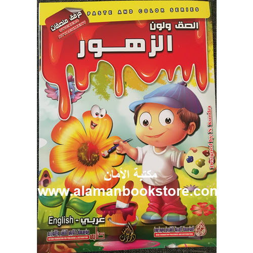 Al-Aman Bookstore - Arabic Bookstore in USA - Arabic Coloring Book - Flowersكتاب التلوين العربي -الزهور