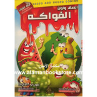Al-Aman Bookstore - Arabic Bookstore in USA - Arabic Coloring Book - Fruits- كتاب التلوين العربي -الفاكهة