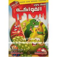 Al-Aman Bookstore - Arabic Bookstore in USA - Arabic Coloring Book - Fruits- كتاب التلوين العربي -الفاكهة