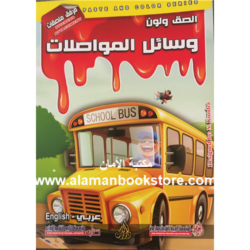 Al-Aman Bookstore - Arabic Bookstore in USA - Arabic Coloring Book - Transportation - كتاب التلوين العربي -وسائل المواصلات