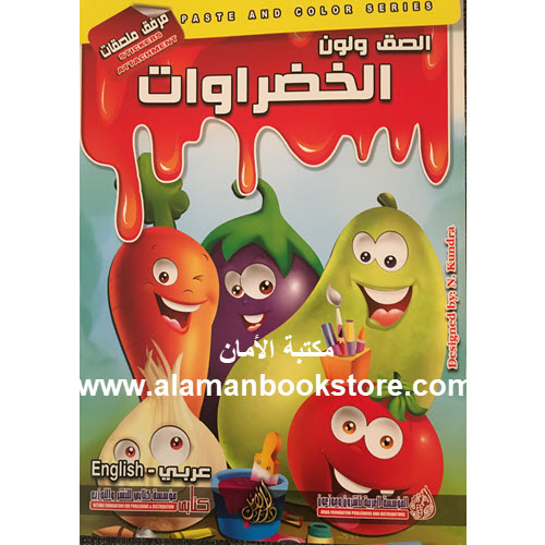 Al-Aman Bookstore - Arabic Bookstore in USA - Arabic Coloring Book - Vegtables - كتاب التلوين العربي -الخضروات