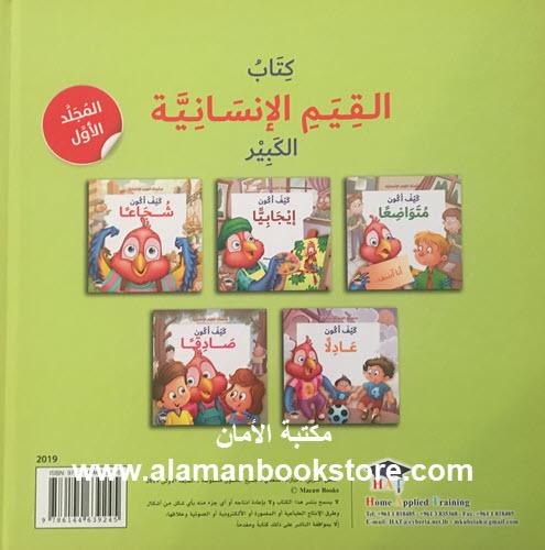 Al-Aman Bookstore - Arabic & Islamic Bookstore in USA - كتاب القيم الإنسانية الكبير - المجلد الاول والثاني-2- مكتبة الأمان