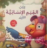 Al-Aman Bookstore - Arabic & Islamic Bookstore in USA - كتاب القيم الإنسانية الكبير - المجلد الثاني - مكتبة الأمان