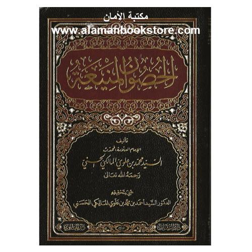 Al-Aman Bookstore - Arabic & Islamic Bookstore in USA - أدعية - أذكار- الحصون المنيعة