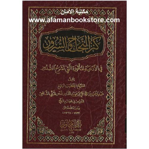 Al-Aman Bookstore - Arabic & Islamic Bookstore in USA - أدعية - أذكار- كنز النجاح والسرور