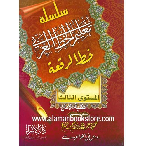 Al-Aman Bookstore - Arabic & Islamic Bookstore in USA - - مكتبة الأمان - تعليم خط الرقعة - المستوى الثالث