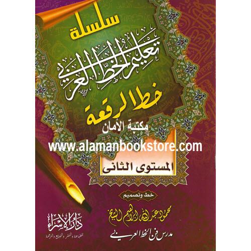 Al-Aman Bookstore - Arabic & Islamic Bookstore in USA - - مكتبة الأمان - تعليم خط الرقعة - المستوى الثاني