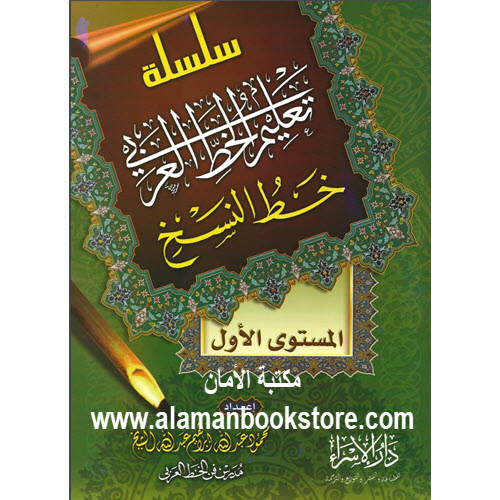 Al-Aman Bookstore - Arabic & Islamic Bookstore in USA - - مكتبة الأمان - تعليم خط النسخ- المستوى الأول