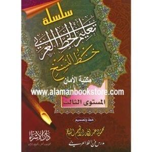 Calligraphy - الخط العربي