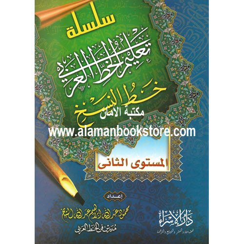 Al-Aman Bookstore - Arabic & Islamic Bookstore in USA - - مكتبة الأمان - تعليم خط النسخ- المستوى الثاني