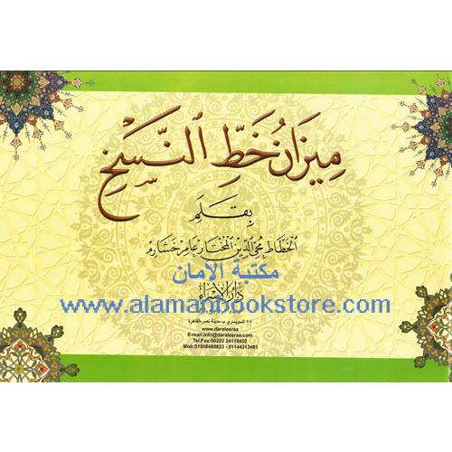 Al-Aman Bookstore - Arabic & Islamic Bookstore in USA - - مكتبة الأمان - ميزان خط النسخ