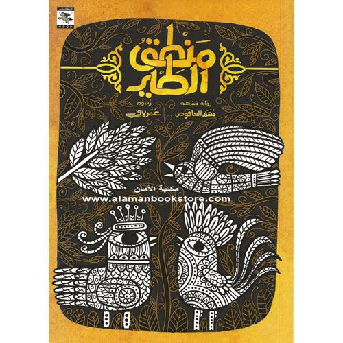Al-Aman Bookstore - Arabic & Islamic Bookstore in USA - منطق الطير